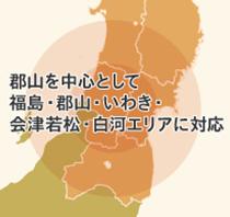 福島・郡山・いわき・会津若松・白河エリアに対応