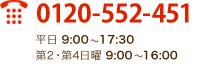 0120-552-451 平日 9:00~17:30 第2土曜・第4日曜 10:00~16:00
